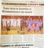 Първа титла по баскетбол за Математическата при мъжете