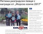 Мартин спечели награда от Единадесетия национален конкурс за млади изпълнители