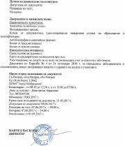 Обява за работа: Учител по български език и литература