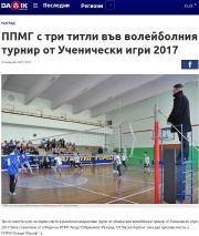 ППМГ с три титли във волейболния турнир от Ученически игри 2017