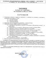 Прием на документи и записване в V клас