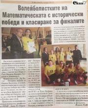 Волейболистките на Математическата с исторически победи и класиране за финалите