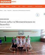 Златен дубъл за Математическата по баскетбол