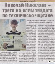Николай Николаев – трети на олимпиадата по техническо чертане