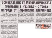Осмокласник от Математическата гимназия в Разград – с трета награда от национална олимпиада