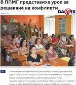В ППМГ представиха урок за решаване на конфликти