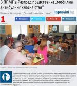 """В ППМГ в Разград представиха """"мобилна антибулинг класна стая"""""""
