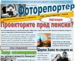 """ФОТОРЕПОРТЕР – """"Аналогов"""" и онлайн вестник в ППМГ – Брой 2, март 2019 г."""