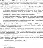 Регламент за прием на ученици в V клас за учебната 2019/2020 година