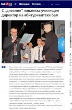 """С """"дневник"""" поканиха училищен директор на абитуриентски бал"""