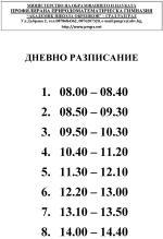 Дневно разписание