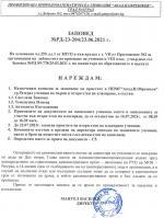 Заповед №РД-23-204/23.06.2021 г.