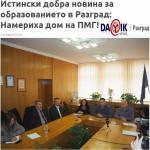 Истински добра новина за образованието в Разград: Намериха дом на ППМГ!