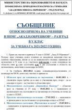 Съобщение относно приема на ученици в V клас за учебната 2021/2022 година