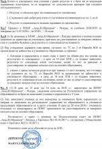 """Регламент за прием на ученици в 5 клас в ППМГ """"Акад.Н.Обрешков"""" -  Разград"""