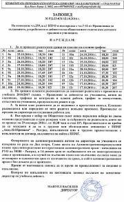 """График за провеждане на родителски срещи в ППМГ """"Акад.Н.Обрешков"""""""