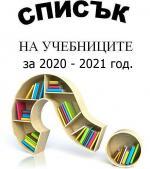 Списък на учебниците за учебната 2020-2021