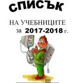 Списък на учебниците за учебната 2017-2018