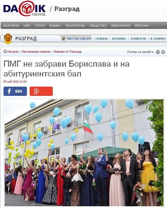 ПМГ не забрави Борислава и на абитуриентския бал