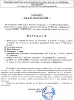 Заповед №РД-23-203/23.06.2021 г.
