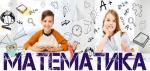 Пролетно математическо състезание