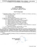 Регламент за прием на ученици в V клас за учебната 2021/2022 година